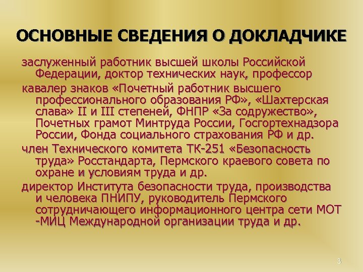 ОСНОВНЫЕ СВЕДЕНИЯ О ДОКЛАДЧИКЕ заслуженный работник высшей школы Российской Федерации, доктор технических наук, профессор