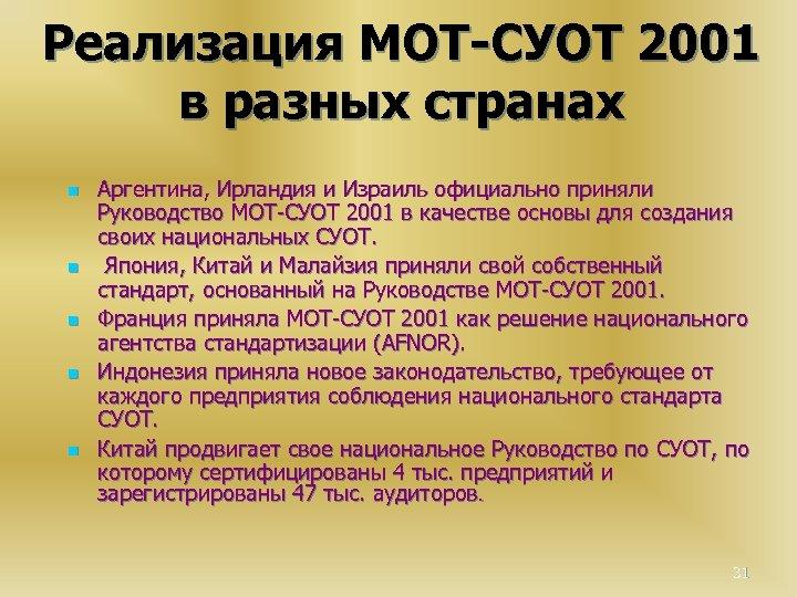 Реализация МОТ-СУОТ 2001 в разных странах n n n Аргентина, Ирландия и Израиль официально