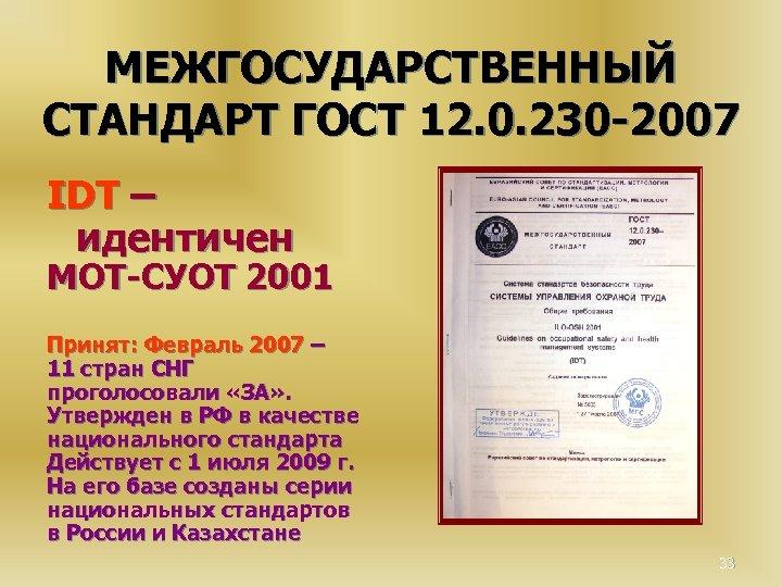 МЕЖГОСУДАРСТВЕННЫЙ СТАНДАРТ ГОСТ 12. 0. 230 -2007 IDT – идентичен МОТ-СУОТ 2001 Принят: Февраль