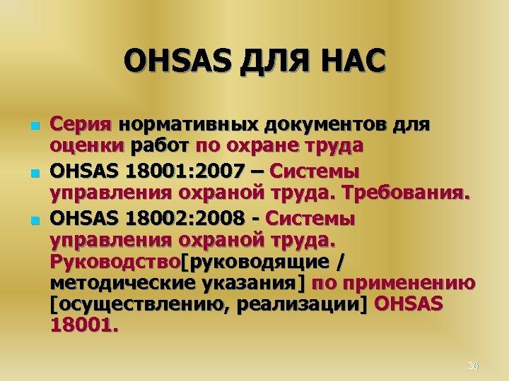 OHSAS ДЛЯ НАС n n n Серия нормативных документов для оценки работ по охране