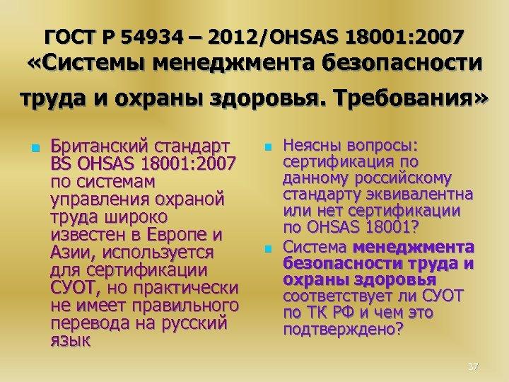 ГОСТ Р 54934 – 2012/OHSAS 18001: 2007 «Системы менеджмента безопасности труда и охраны здоровья.