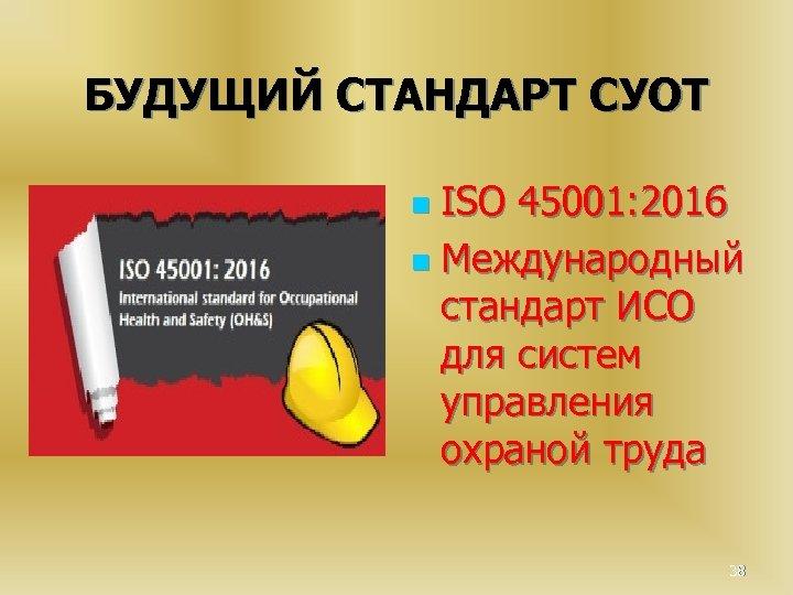 БУДУЩИЙ СТАНДАРТ СУОТ ISO 45001: 2016 n Международный стандарт ИСО для систем управления охраной