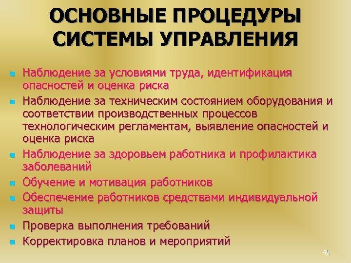 ОСНОВНЫЕ ПРОЦЕДУРЫ СИСТЕМЫ УПРАВЛЕНИЯ n n n n Наблюдение за условиями труда, идентификация опасностей