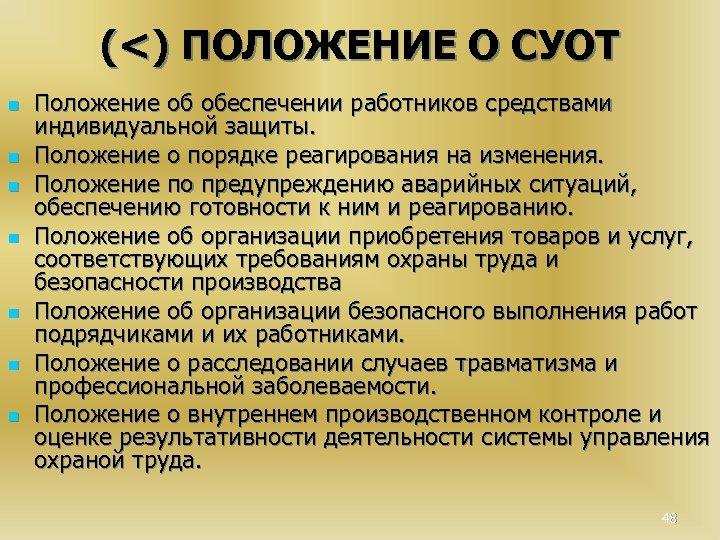 (<) ПОЛОЖЕНИЕ О СУОТ n n n n Положение об обеспечении работников средствами индивидуальной