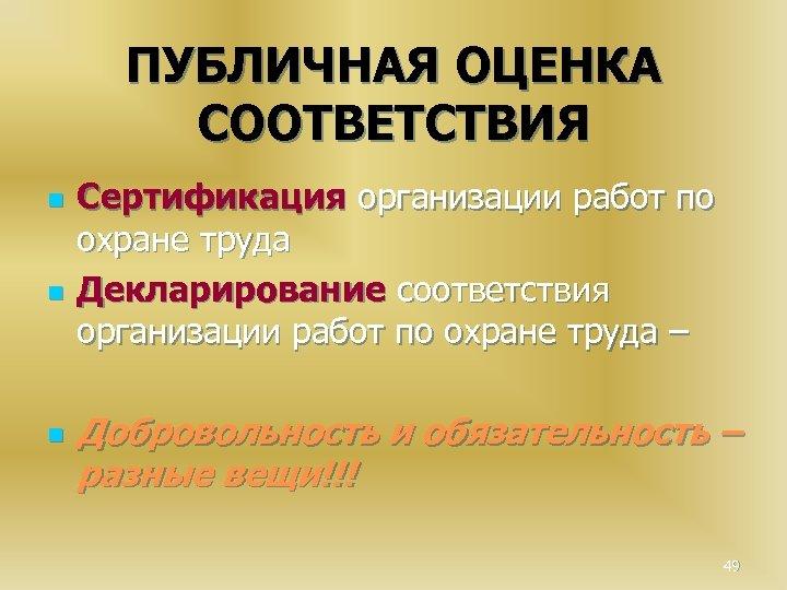 ПУБЛИЧНАЯ ОЦЕНКА СООТВЕТСТВИЯ n n n Сертификация организации работ по охране труда Декларирование соответствия