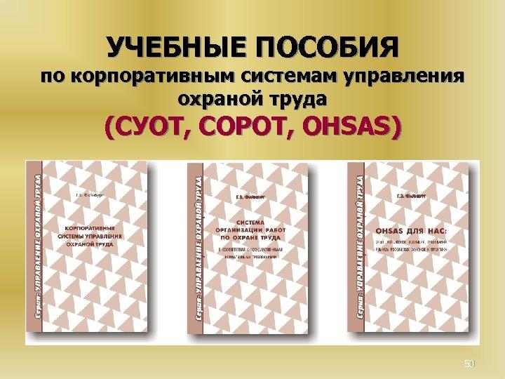 УЧЕБНЫЕ ПОСОБИЯ по корпоративным системам управления охраной труда (СУОТ, СОРОТ, OHSAS) 50