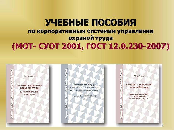 УЧЕБНЫЕ ПОСОБИЯ по корпоративным системам управления охраной труда (МОТ- СУОТ 2001, ГОСТ 12. 0.