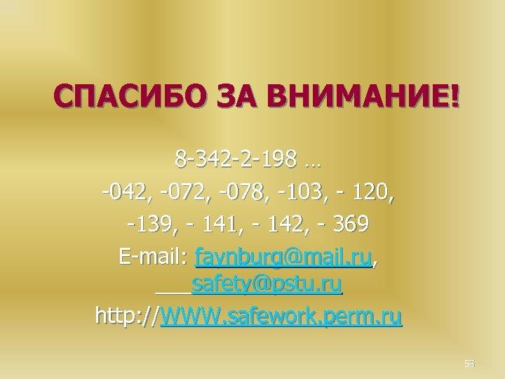 СПАСИБО ЗА ВНИМАНИЕ! 8 -342 -2 -198 … -042, -078, -103, - 120, -139,