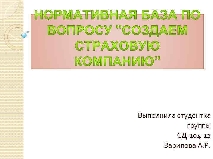 Выполнила студентка группы СД-104 -12 Зарипова А. Р.