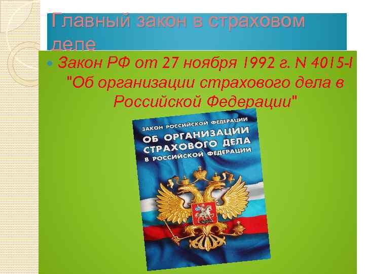 Главный закон в страховом деле Закон РФ от 27 ноября 1992 г. N 4015