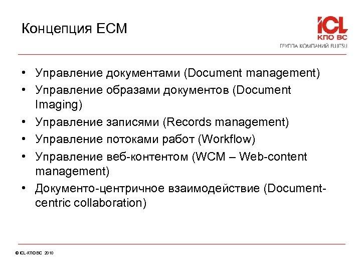 Концепция ECM • Управление документами (Document management) • Управление образами документов (Document Imaging) •