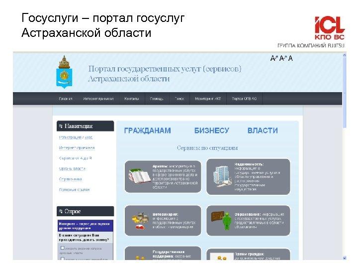 Госуслуги – портал госуслуг Астраханской области © ICL-КПО ВС 2010