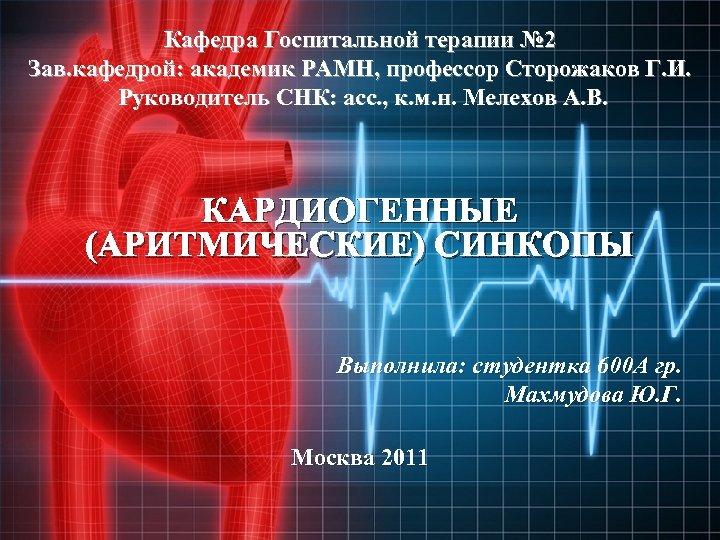 Кафедра Госпитальной терапии № 2 Зав. кафедрой: академик РАМН, профессор Сторожаков Г. И. Руководитель