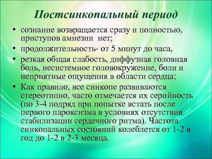 Постсинкопальный период • сознание возвращается сразу и полностью, приступов амнезии нет; • продолжительность от