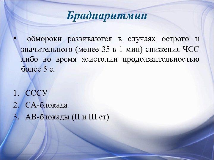 Брадиаритмии • обмороки развиваются в случаях острого и значительного (менее 35 в 1 мин)