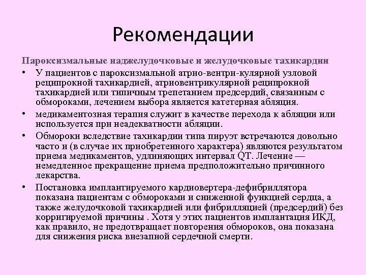 Рекомендации Пароксизмальные наджелудочковые и желудочковые тахикардии • У пациентов с пароксизмальной атрио вентри кулярной