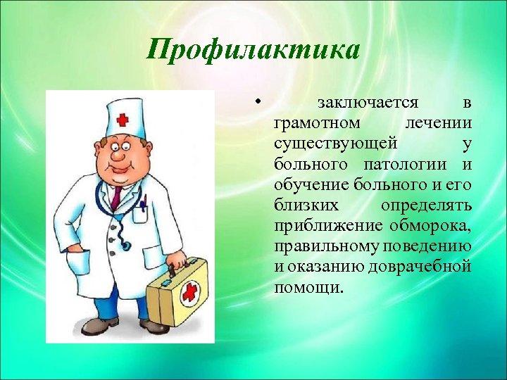 Профилактика • заключается в грамотном лечении существующей у больного патологии и обучение больного и