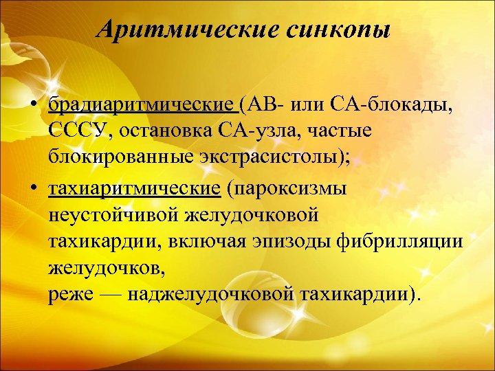 Аритмические синкопы • брадиаритмические (АВ или СА блокады, СССУ, остановка СА узла, частые блокированные