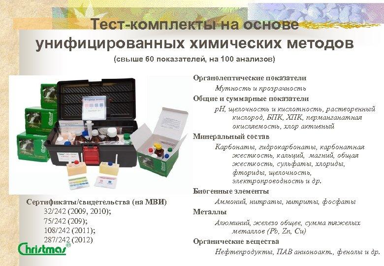 Тест-комплекты на основе унифицированных химических методов (свыше 60 показателей, на 100 анализов) Сертификаты/свидетельства (на