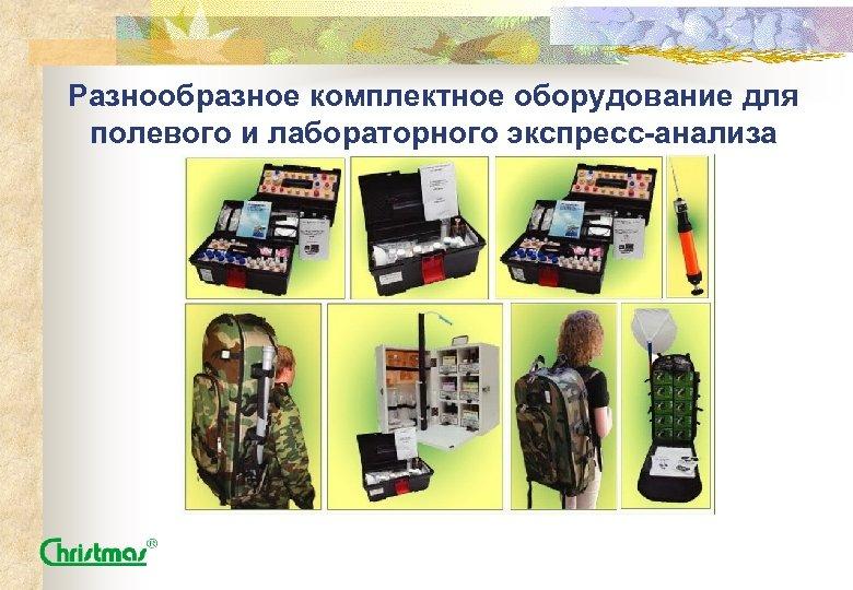 Разнообразное комплектное оборудование для полевого и лабораторного экспресс-анализа
