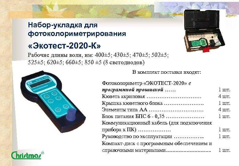 Набор-укладка для фотоколориметрирования «Экотест-2020 -К» Рабочие длины волн, нм: 400± 5; 430± 5; 470±