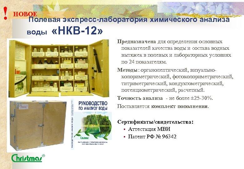 ! НОВОЕ Полевая экспресс-лаборатория химического анализа воды «НКВ-12» Предназначена для определения основных показателей качества