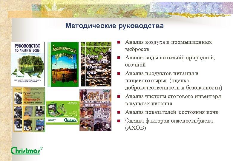 Методические руководства n n n Анализ воздуха и промышленных выбросов Анализ воды питьевой, природной,