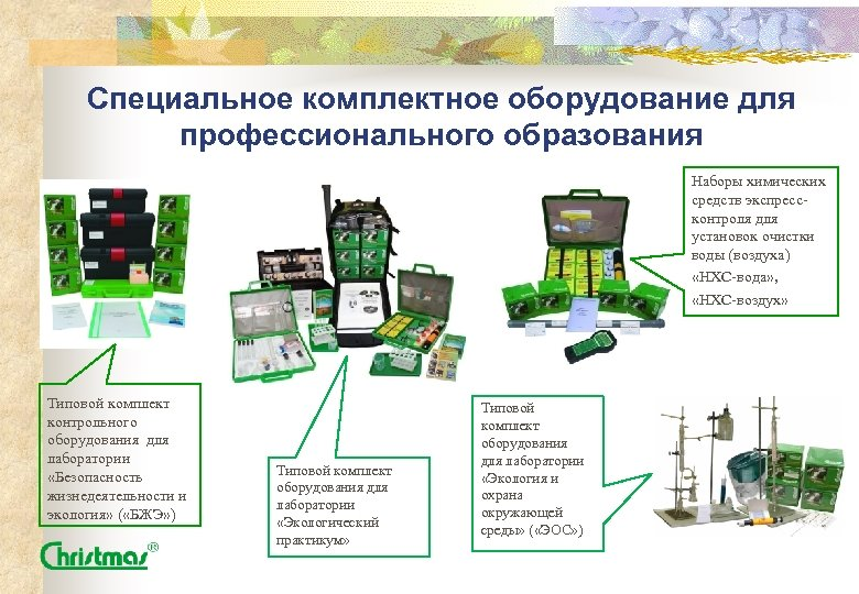 Специальное комплектное оборудование для профессионального образования Наборы химических средств экспрессконтроля для установок очистки воды
