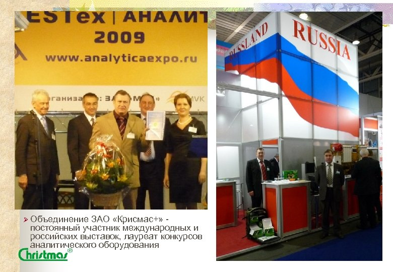 Ø Объединение ЗАО «Крисмас+» постоянный участник международных и российских выставок, лауреат конкурсов аналитического оборудования