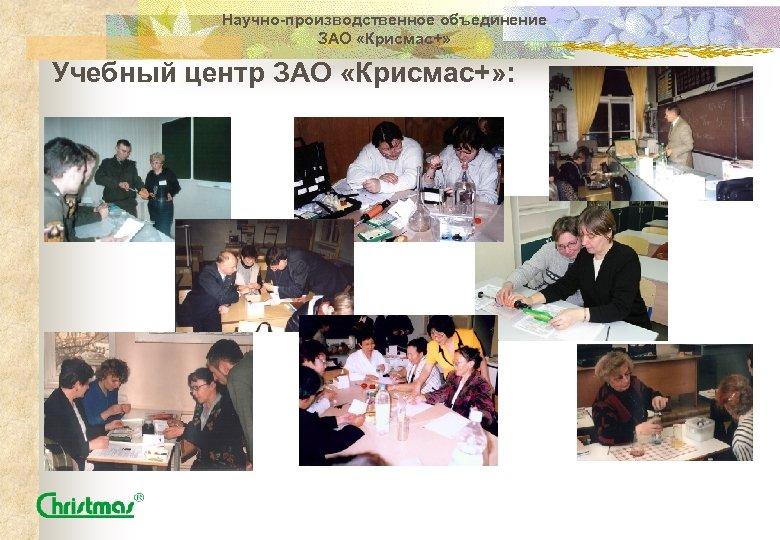 Научно-производственное объединение ЗАО «Крисмас+» Учебный центр ЗАО «Крисмас+» :