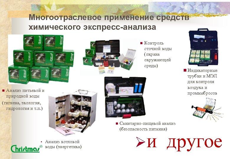 Многоотраслевое применение средств химического экспресс-анализа n Контроль сточной воды (охрана окружающей среды) трубки и