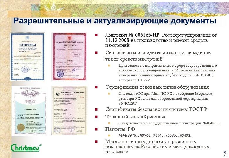 Разрешительные и актуализирующие документы n n Лицензия № 005165 -ИР Ростехрегулирования от 11. 12.