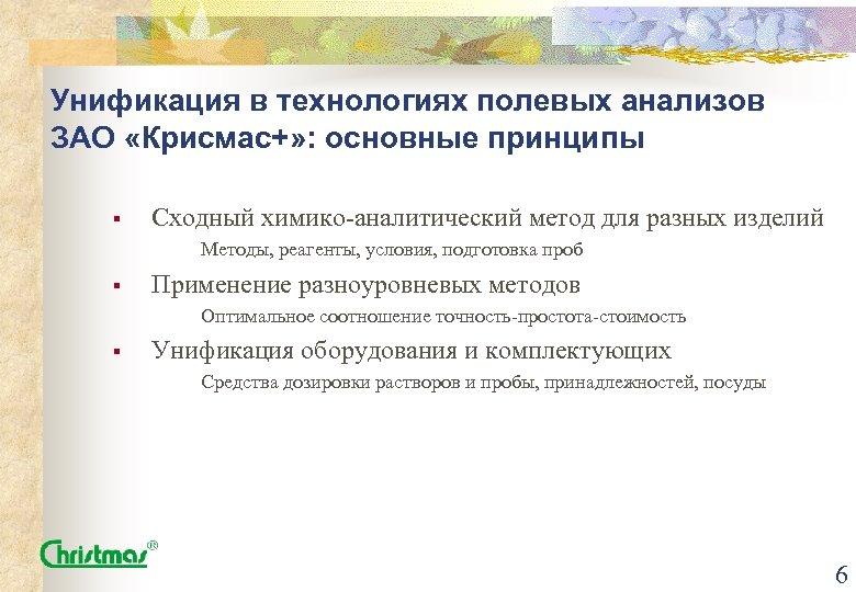 Унификация в технологиях полевых анализов ЗАО «Крисмас+» : основные принципы § Сходный химико-аналитический метод