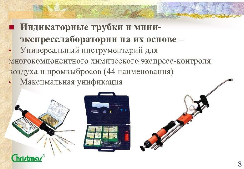 n Индикаторные трубки и миниэкспресслаборатории на их основе – Универсальный инструментарий для многокомпонентного химического