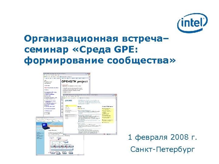 Организационная встреча– семинар «Среда GPE: формирование сообщества» 1 февраля 2008 г. Санкт-Петербург