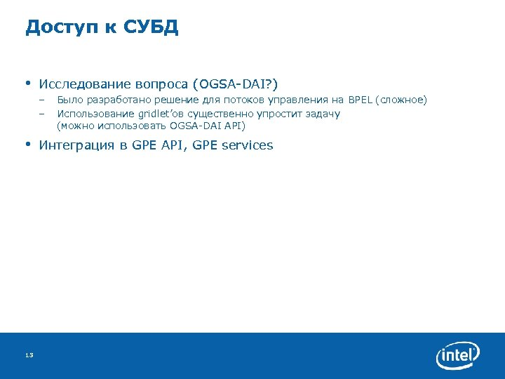 Доступ к СУБД • Исследование вопроса (OGSA-DAI? ) – – • 13 Было разработано