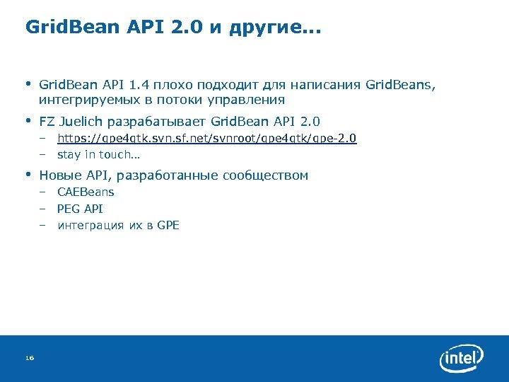 Grid. Bean API 2. 0 и другие. . . • Grid. Bean API 1.
