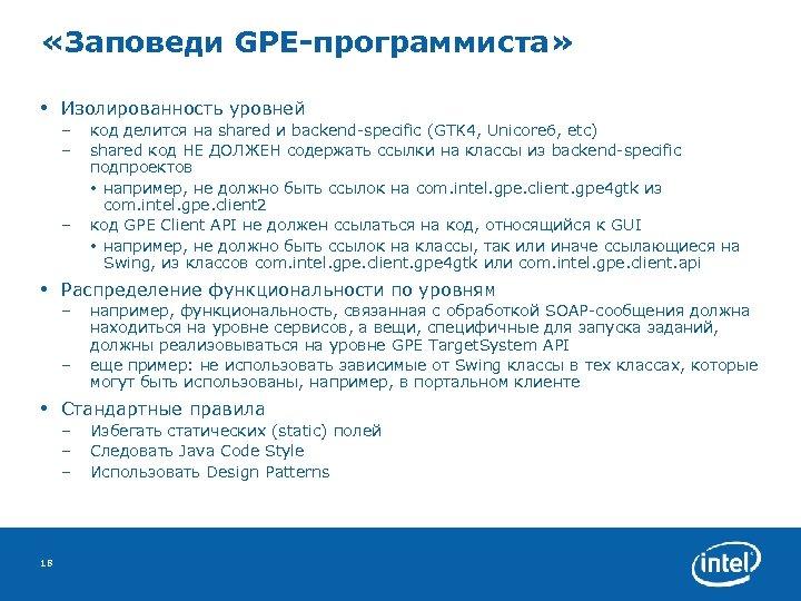 «Заповеди GPE-программиста» • Изолированность уровней – – – • Распределение функциональности по уровням