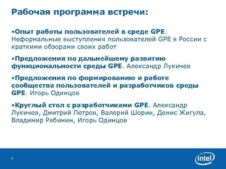 Рабочая программа встречи: • Опыт работы пользователей в среде GPE. Неформальные выступления пользователей GPE