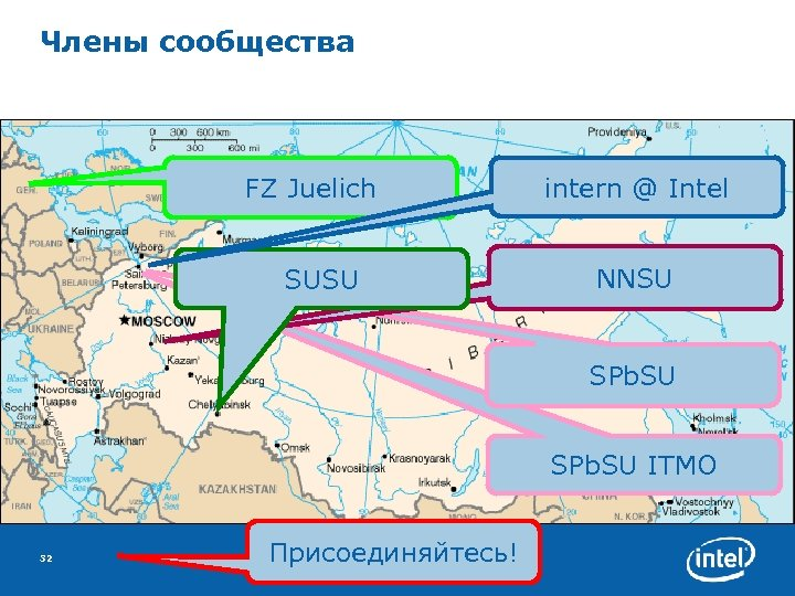 Члены сообщества FZ Juelich SUSU intern @ Intel NNSU SPb. SU ITMO 32 Присоединяйтесь!