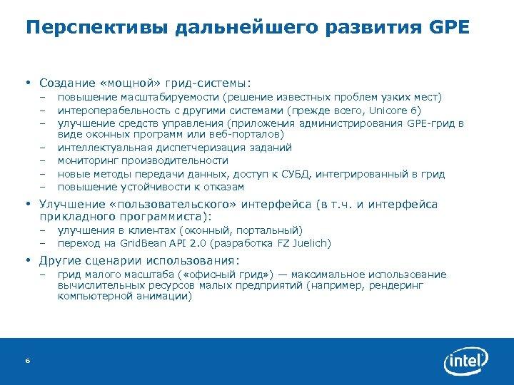 Перспективы дальнейшего развития GPE • Создание «мощной» грид-системы: – – – – • Улучшение