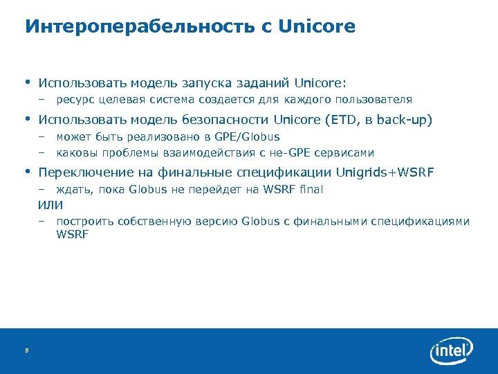 Интероперабельность с Unicore • Использовать модель запуска заданий Unicore: – ресурс целевая система создается