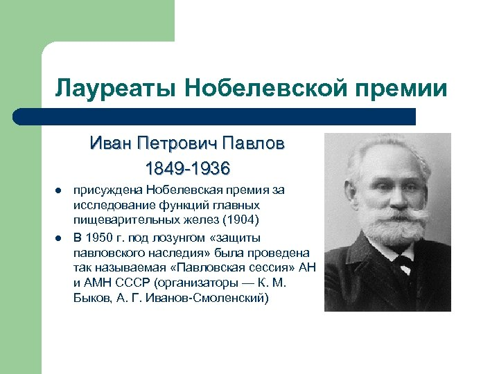 the life and times of ivan petrovich pavlov Was born in the year of ryazan parents: peter d pavlov - the priest of the church of nikola high, mother - varvara ivanovna pavlova 1864-1870 he studied at the ryazan seminary.