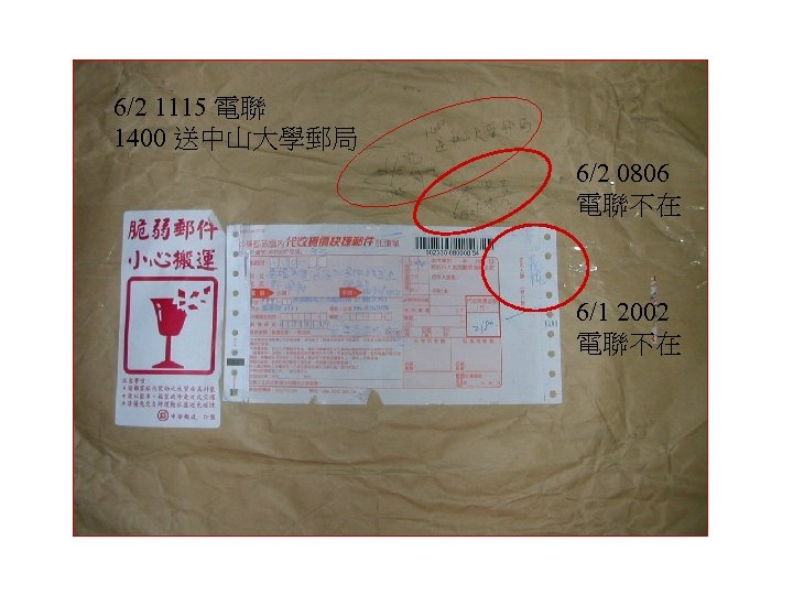 6/2 1115 電聯 1400 送中山大學郵局 6/2 0806 電聯不在 6/1 2002 電聯不在