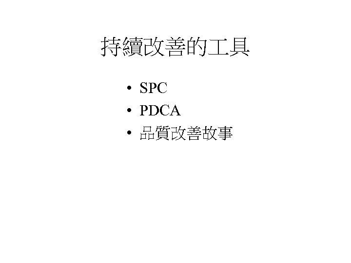 持續改善的 具 • SPC • PDCA • 品質改善故事