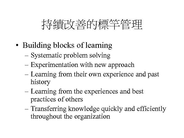 持續改善的標竿管理 • Building blocks of learning – Systematic problem solving – Experimentation with new