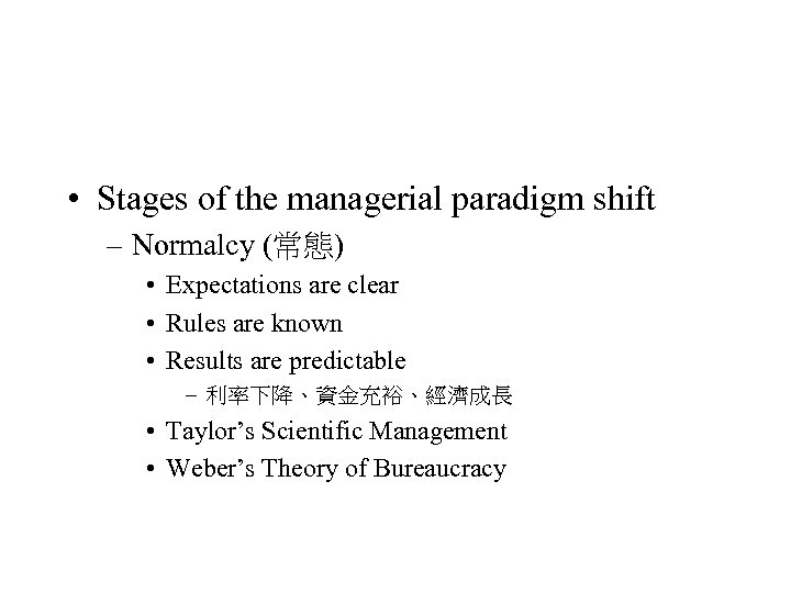 • Stages of the managerial paradigm shift – Normalcy (常態) • Expectations are