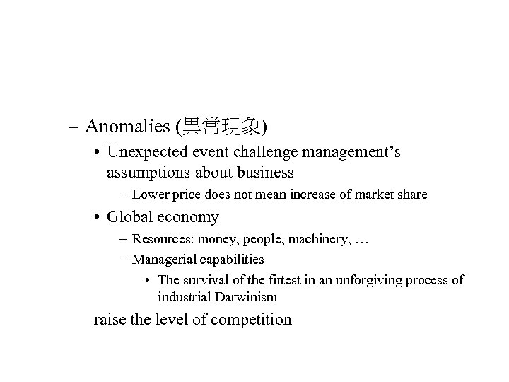 – Anomalies (異常現象) • Unexpected event challenge management's assumptions about business – Lower price