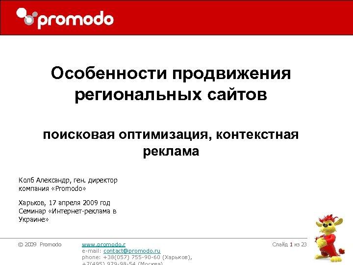 Особенности продвижения региональных сайтов поисковая оптимизация, контекстная реклама Колб Александр, ген. директор компания «Promodo»