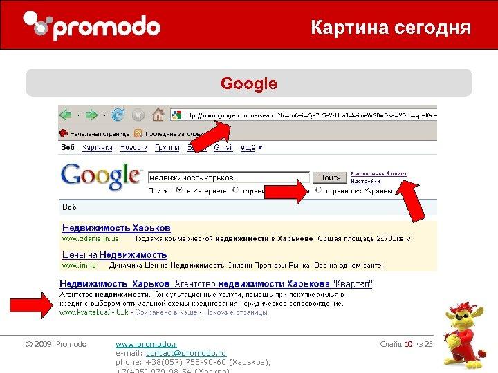 Картина сегодня Google © 2009 Promodo www. promodo. r e-mail: contact@promodo. ru phone: +38(057)